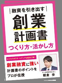 サン共同税理士法人代表社員の朝倉が創業融資の専門性のある本を執筆しています。