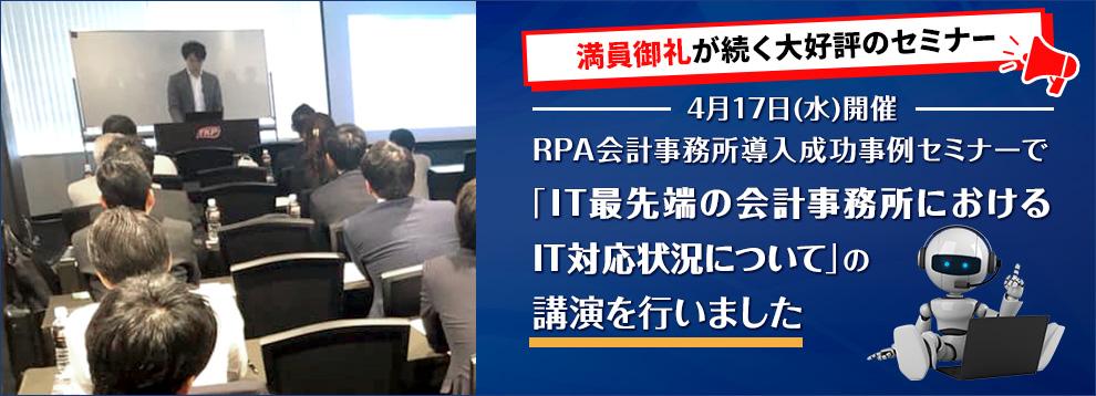 会計事務所RPA研究会主催セミナー