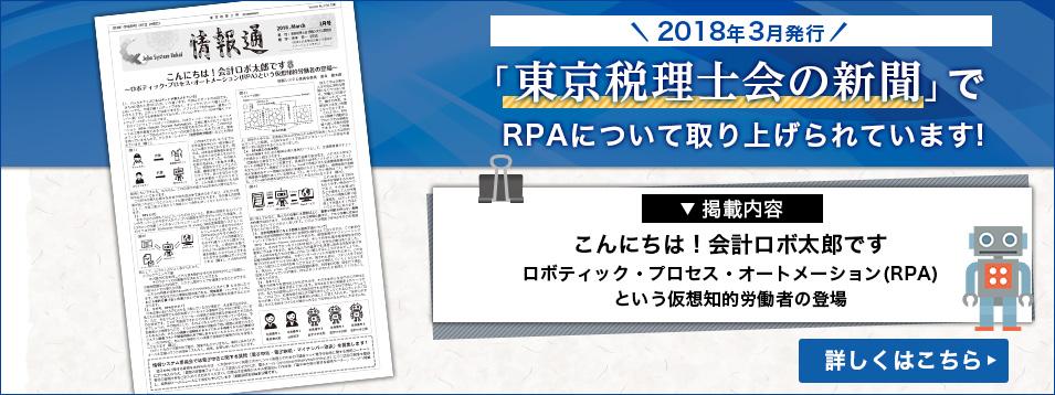 東京税理士会より取材を受けました