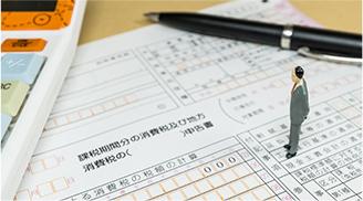 税務調査の省略