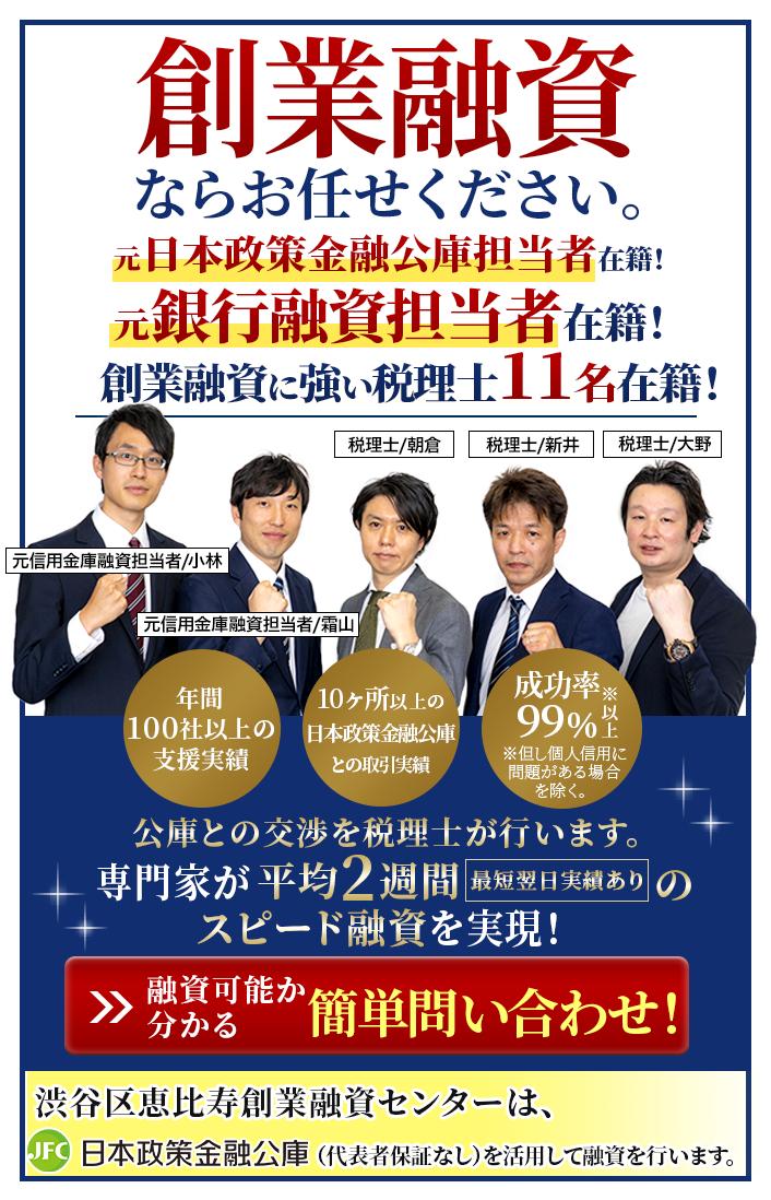 渋谷区での創業融資なら渋谷区創業融資センターにお任せください