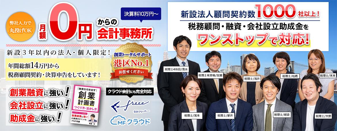 月1万円からの会計事務所