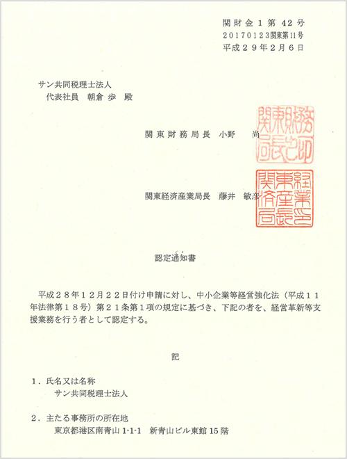 サン共同税理士法人は平成29年2月6日付で、経営革新等支援機関として認定されました。