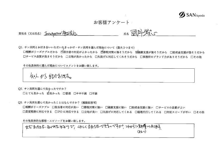 Javasparrow株式会社 國舛等志様