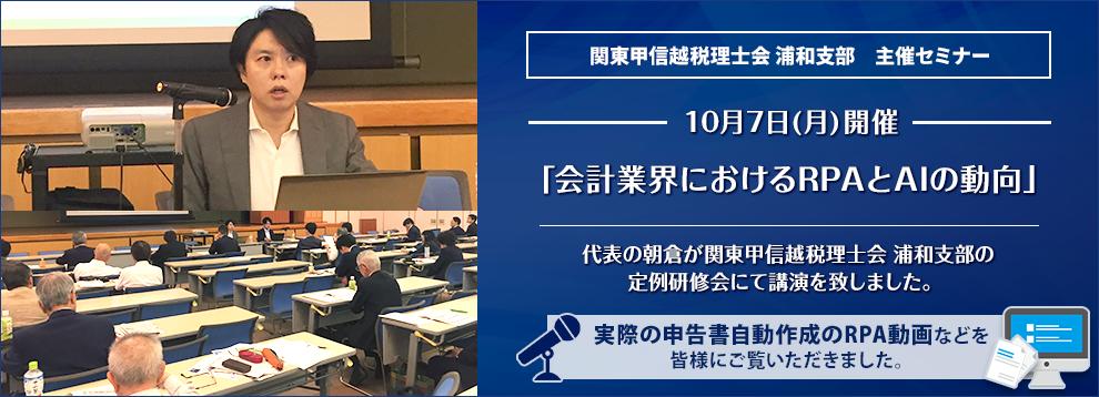 関東甲信越税理士会 浦和支部 主催セミナー